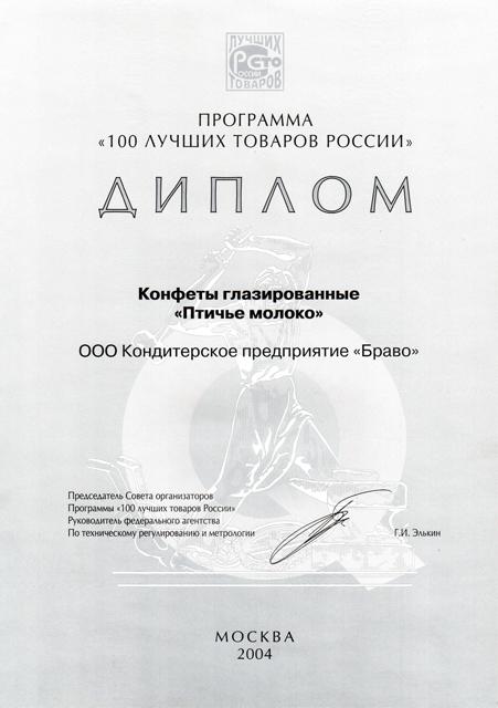 Дипломы и награды компании Браво